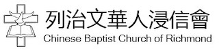 CBCR 列治文華人浸信會